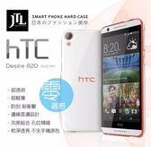 [富廉網] JTL HTC Desire 820 超透亮系列 輕薄防刮 高質感手機保護殼