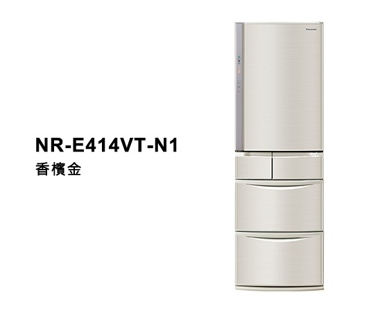 《Panasonic 國際牌》411公升 五門變頻冰箱 鋼板系列 NR-E414VT-N1(金)/W1(白)