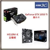 【顯示卡+主機板】 微星 MSI GeForce GTX 1050 Ti AERO 4G OCV1 顯示卡 + 華碩 ASUS PRIME H510M-K 主機板