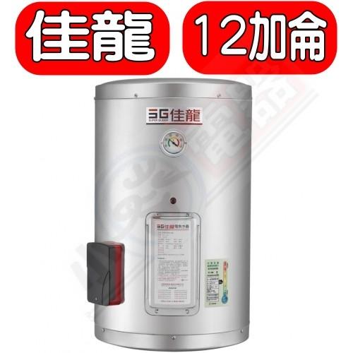 (全省安裝) 佳龍【JS12-B】12加侖儲備型電熱水器直掛式熱水器