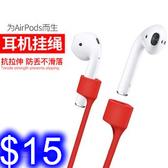 蘋果耳機airpods防丟繩 iPhone無線藍牙耳機掛繩 雙耳耳機防丟失 防丟掛繩 矽膠 長70公分 孔徑7mm