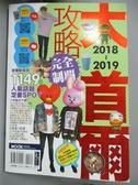 【書寶二手書T5/旅遊_MEY】大首爾攻略完全制霸2018-2019_黃雨柔, 柯妏, 墨刻編輯部