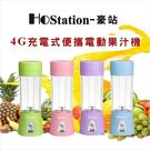 【HoStation】豪站 4G免插電U...