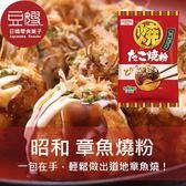 【豆嫂】日本手作 昭和章魚燒粉/大阪燒粉