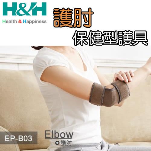 護肘 遠紅外線 保健型護具 南良 H&H EP-B03