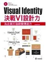 二手書博民逛書店《Visual Identity:決戰VI設計力,為企業打造視覺