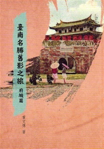 臺南名勝舊影之旅:府城篇[軟精裝]