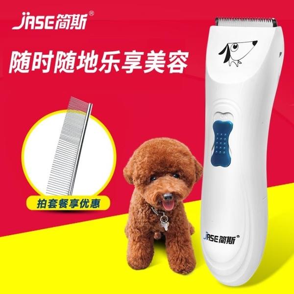 電推剪簡斯狗狗剃毛器寵物電推剪 泰迪狗推子剪毛機剃毛刀 寵物用品