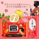 日本AZZEEN女憂水500ml+五月艾淨透面膜32枚入
