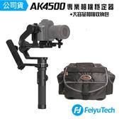 Feiyu飛宇 -  AK4500 單眼相機 三軸穩定器 手持穩定器 + JOVEN 加州 CALIFORNIA 200 相機包