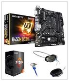(5600X組合包)AMD R5 5600X + 技嘉 B450M DS3H + 技嘉 FLY 輕量化頭戴式耳機