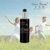 【Orient Retreat登琪爾】純淨居家抑菌洗手乳Pure Living Hand Wash (250ml)