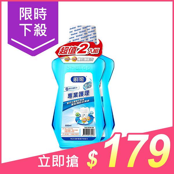 刷樂 酷涼漱口水超值2入組(500mlx2)【小三美日】原價$199