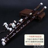 精製初學苦竹笛子零基礎入門演奏橫笛成人兒童通用樂器 交換禮物