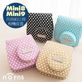 【Mini8 Mini9拍立得圓點帆布套】Norns 點點 保護套 皮套 附背帶 MINI8 9拍立得相機 聖誕節禮物