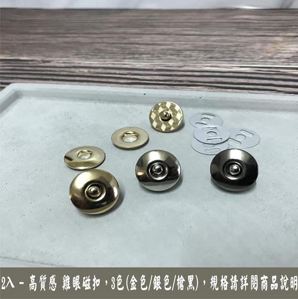 雞眼磁釦寬17mm 磁鐵 磁扣 雞眼扣 3色 金色/銀色/槍黑 ~ DIY 手作 拼布 五金 皮革 2入