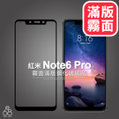 MIUI 紅米Note6 Pro 滿版 霧面 鋼化 玻璃貼 防指紋 保護貼 螢幕貼 鋼化玻璃 膜 保貼 鋼膜