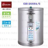 【PK廚浴生活館】 高雄 櫻花牌 EH1200S4/6  12加侖   儲熱式 電熱水器 EH1200 實體店面