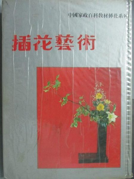 【書寶二手書T4/園藝_IAJ】插花藝術_民72_原價520