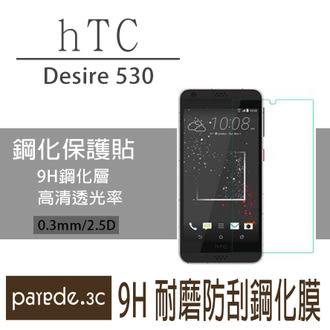 HTC Desire 530 9H鋼化玻璃膜 不滿版 螢幕保護貼 貼膜 手機螢幕貼 保護貼【Parade.3C派瑞德】