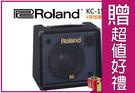 【小麥老師 樂器行】樂蘭 Roland 免運 原廠一年保固 KC-150 4聲道鍵盤擴大音箱  鍵盤音箱