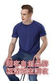 【潮客】吸濕排汗衫 極清涼空調衣 (男仕款) 四件一組
