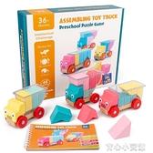 積木 新款 百變卡車裝裝樂益智積木 思維邏輯訓 拼裝解密桌遊兒童玩具 16育心