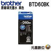 Brother BTD60BK 黑色 原廠盒裝填充墨水