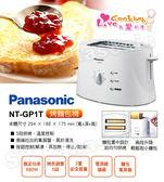 Panasonic 國際牌 650W 五段調節烤麵包機 NT-GP1T
