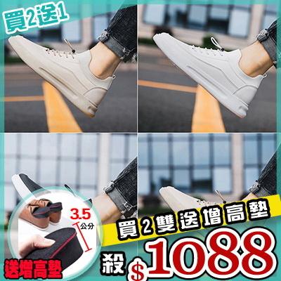 任選2+1雙1088休閒鞋簡約風潮流百搭時尚平底休閒鞋【08B-S0415】