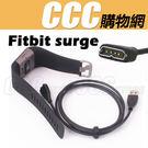 Fitbit Surge 充電線 腕帶充...