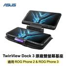 ASUS TwinView Dock 3 原廠雙螢幕基座 (適用 ROG Phone 2 & ROG Phone 3)