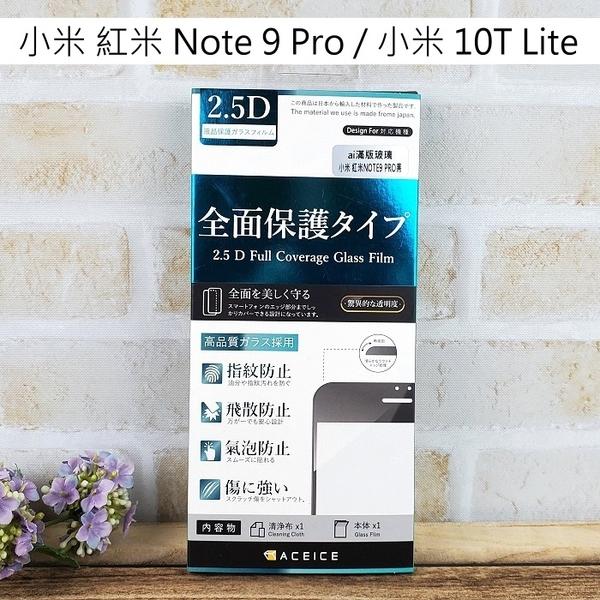 【ACEICE】滿版鋼化玻璃保護貼 紅米 Note 9 Pro/小米 10T Lite 5G (6.67吋) 黑
