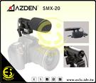 ES數位 AZDEN SMX-20 超小...