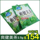爽健美茶2.5g-30包入【0216零食團購】L155-2
