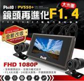 📣飛樂 Philo PV550 Plus WDR寬動態 1080P 前後雙鏡頭機車行車記錄器(贈16G記憶卡)