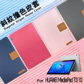 ●HUAWEI 華為 MediaPad T3 10 AGS-L03 9.6吋 精彩款 平板斜紋撞色皮套 可立式 側掀 插卡 保護套 平板套