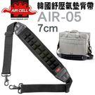 AIR CELL 韓國雙鉤型舒壓背帶7cm