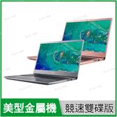 宏碁 acer SF314-58 粉/銀 250G PCIe SSD+1TB競速特仕版【i5 10210U/14吋/Full-HD/IPS/四核心/筆電/Buy3c奇展】Swift 3