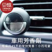 【豆嫂】日本雜貨 車用芳香劑3.2ml(多種香味)