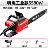 電鋸伐木鋸家用小型手持木工電鏈鋸手電鏈條加油鋸電據