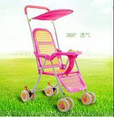 嬰兒仿藤推車夏季輕便折疊傘車簡易寶寶兒童BB藤編推椅竹藤車童車 IGO