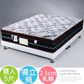 雙人床墊《YoStyle》都爾三線涼感布乳膠獨立筒床墊-雙人5尺 租屋 適用雙人床架 床台 掀床