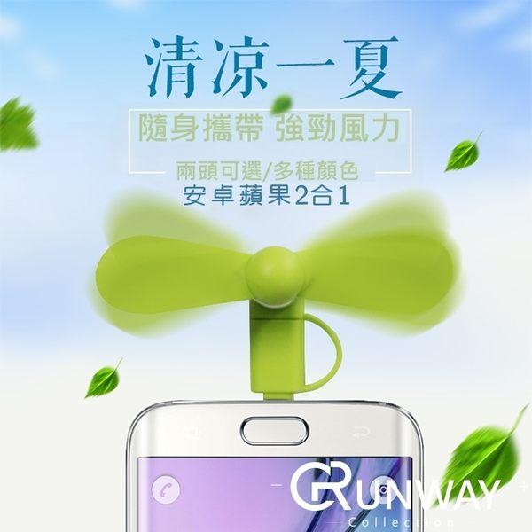 【R】安卓蘋果二合一 手機用 迷你小風扇 2合1 便攜式小電扇 隨身靜音風扇 雙頭款 涼風扇