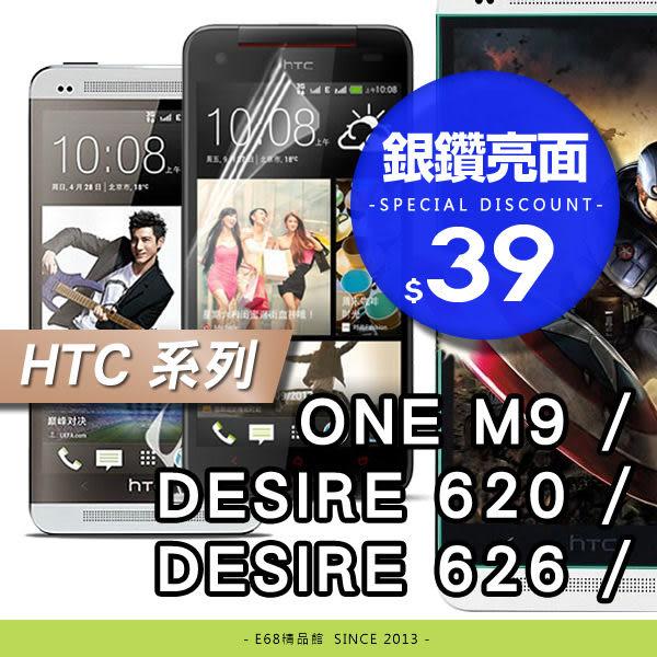 E68精品館 鑽石 銀鑽 螢幕保護貼 HTC ONE M9 DESIRE 620 626 DUAL SIM 手機膜 閃鑽 貼膜 鑽面 D620U