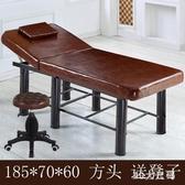 美容床 美容院專用按摩推拿理療韓式折疊美容床 快速出貨 【MG大尺碼】