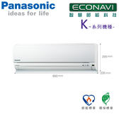 Panasonic國際 8-9坪 一對一單冷變頻冷氣(CS-K50BA2/CU-K50BCA2)含基本安裝