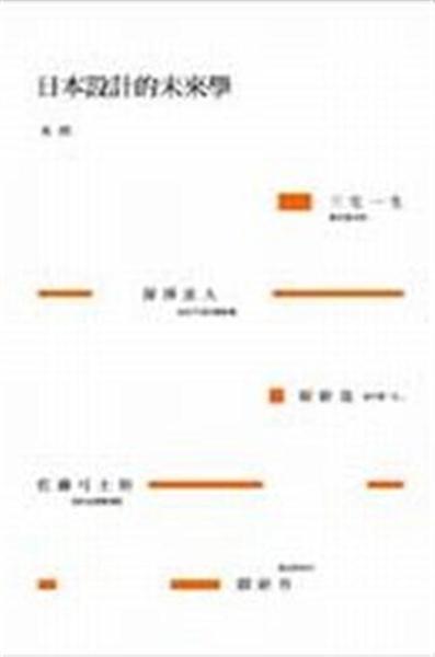 (二手書)日本設計的未來學