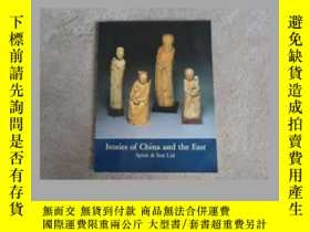 二手書博民逛書店Ivories罕見of China and the East S