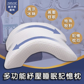 【三浦太郎】多功能紓壓睡眠記憶枕/午安枕/追劇枕/護腰枕